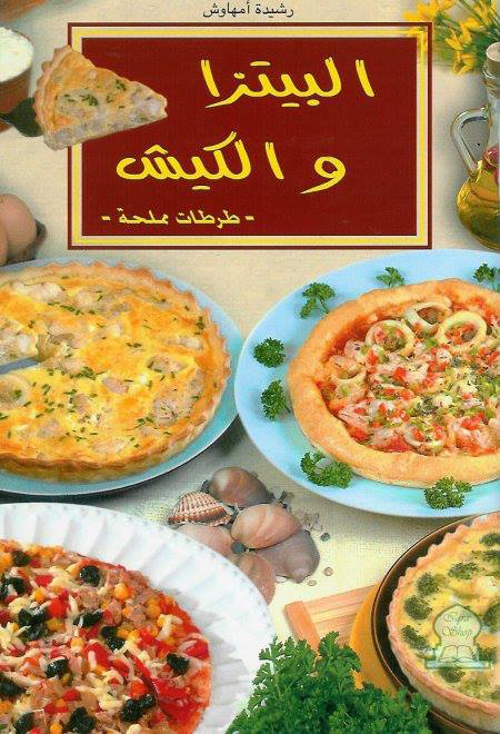 Algerian sweets and cakes for Amhaouch cuisine